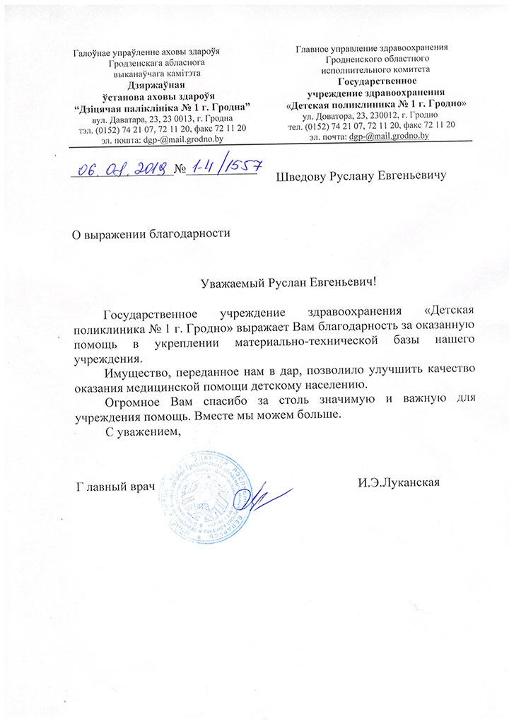 О выражении благодарности Детская поликлиника №1 г. Гродно 1