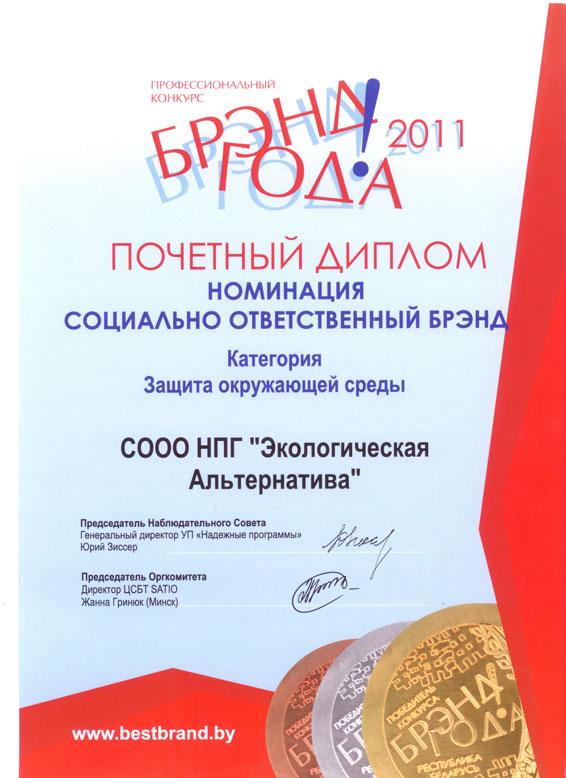 Награды и дипломы О компании Экологическая Альтернатива  Почетный диплом БРЭНД ГОДА 2011 в Беларуси